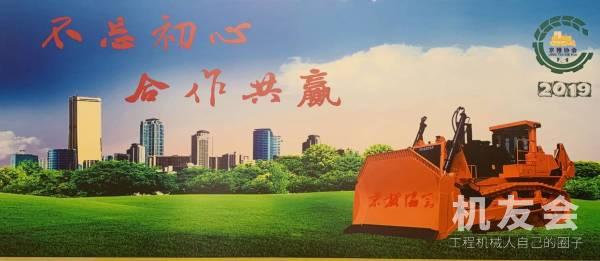 【直播】机友会—北京推土机用户协会年会