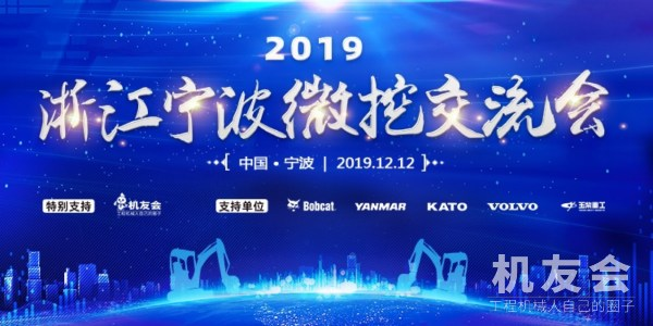 【直播】2019浙江宁波微挖交流会