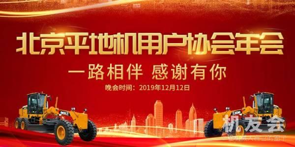 【精彩回顾】机友会—北京平地机用户协会2019年年会