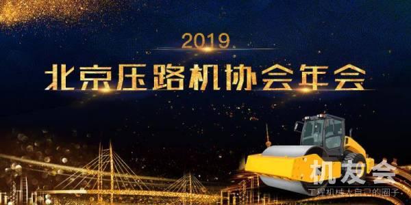 【直播】机友会-北京压路机协会2019年会