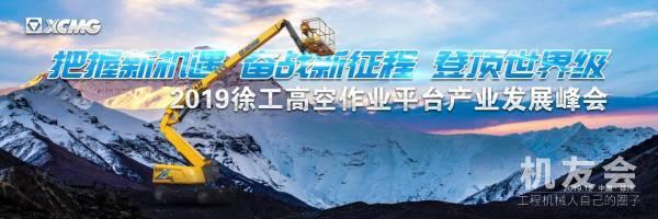 【直播】2019徐工高空作业平台产业发展峰会