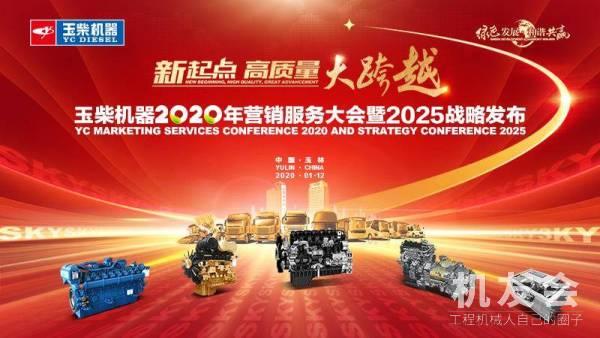 【直播】玉柴机器2020年营销服务大会暨2025战略发布