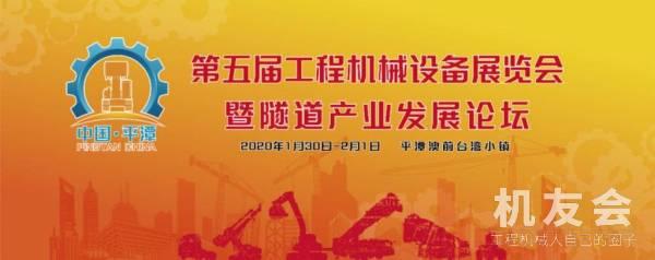 2020中国(平潭)第五届工程亚搏直播视频app设备展览会暨隧道产业发展论坛