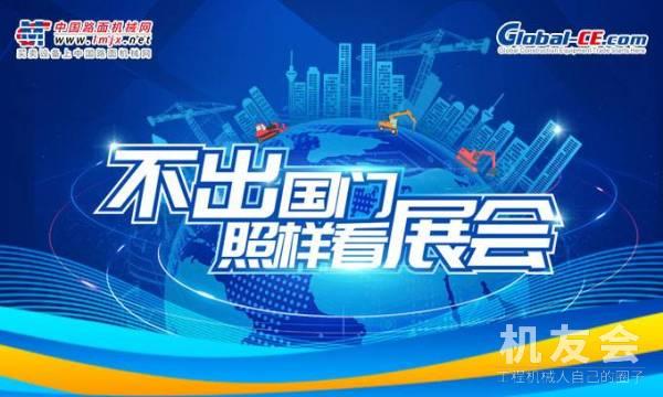 【直击】中国路面亚搏直播视频app网&Global-ce全球站直击 2020美国拉展