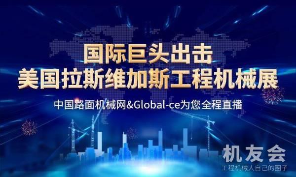 【直击】国际巨头出击美国拉斯维加斯工程亚搏直播视频app展