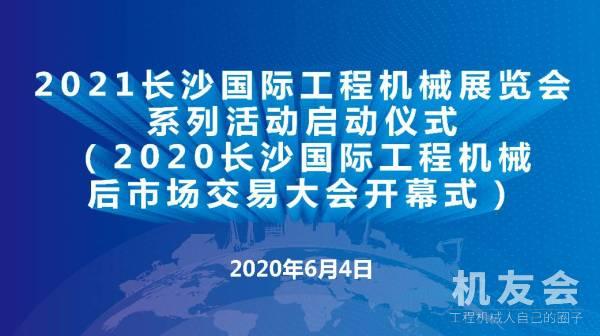 【直播】2020长沙国际工程亚搏直播视频app后市场交易大会