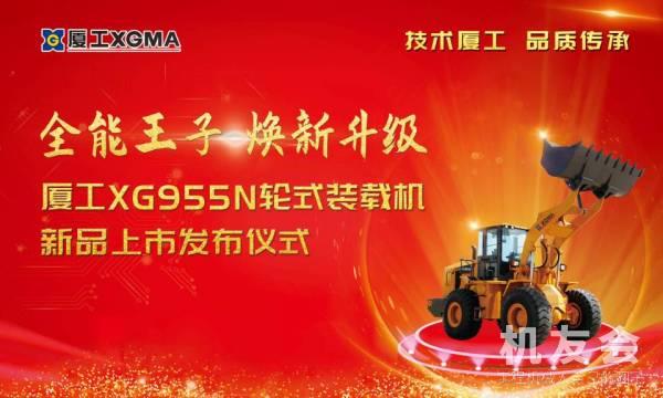 【直播】厦工XG955N装载机新品上市发布仪式