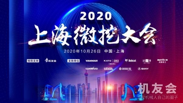 【直播回顾】2020上海微挖大会