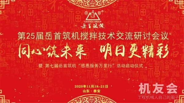 【直播】第25届岳首筑机搅拌技术交流研讨会议