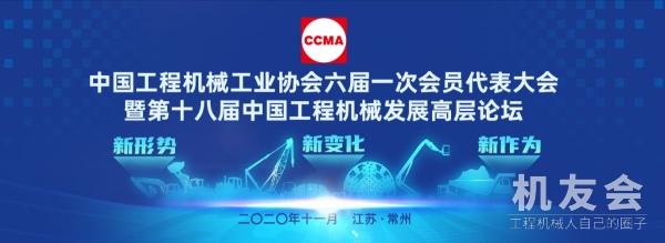 【直播】第十八届中国工程机械发展高层论坛——中国路面机械网带您感受行业大咖思想碰撞