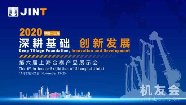 【直播】深耕基础 创新发展 第六届上海金泰产品展示会
