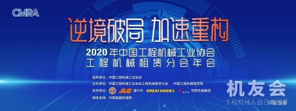 【直播】2020中国工程机械工业协会工程机械租赁分会年会