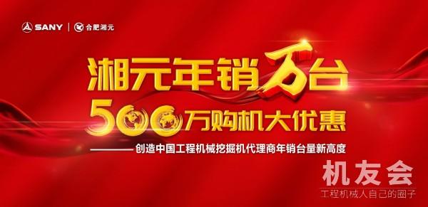 【直播】湘元年销万台庆典暨500万购机大优惠感恩大回馈活动