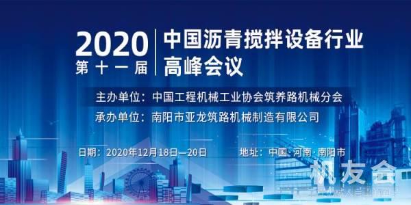 【直播】第十一届中国沥青搅拌设备行业高峰会议