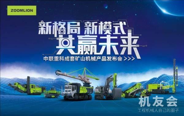 【直播】2021中联重科成套矿山机械产品发布会