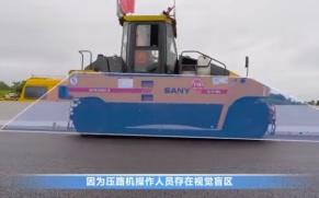 压路机安全防护装置介绍
