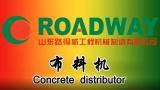路得威RWBL11移动式混凝土布料机(遥控式)施工视频