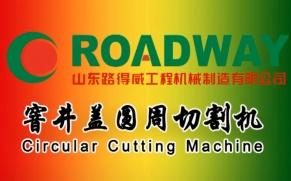 RWYQ21 窨井盖圆周切割机 (遥控式)施工视频