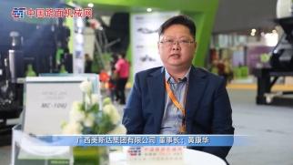 美斯达黄康华:做中国乃至全球物料处理领域的领先企业