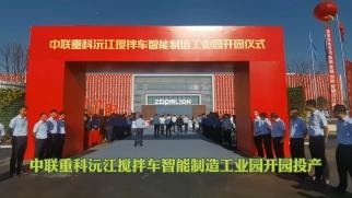 开启混凝土装备智造新时代!中联重科沅江搅拌车智能制造工业园开园投产